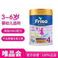 Friso 美素佳儿 新加坡版 幼儿奶粉4段