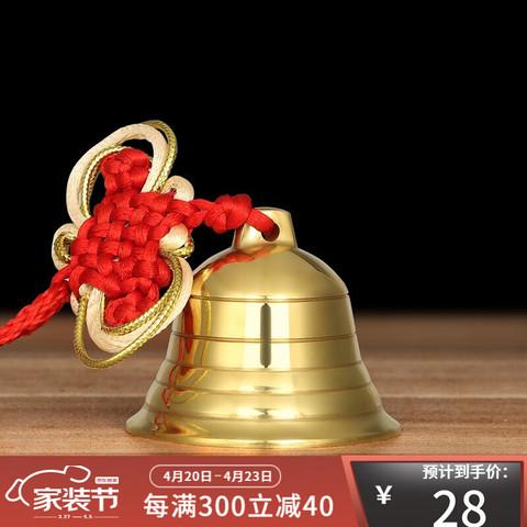 吉善堂  黄铜铃铛吊钟装饰摆件门窗风铃平安家居风水摆件挂件工艺礼品 直径5cm