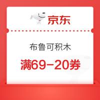 领券防身:京东 布鲁可旗舰店 满69减20元优惠券