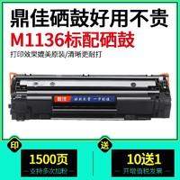 鼎佳 M1136 标准版易加粉硒鼓 约1500页