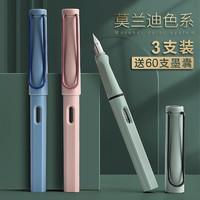 科星  小学生钢笔 莫兰迪(1蓝1粉1绿) 0.5mm 黑 60支墨囊