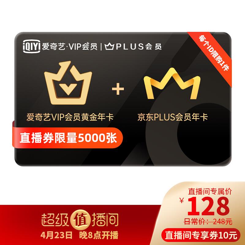 爱奇艺黄金VIP会员年卡+京东PLUS会员年卡