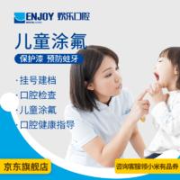 EnjoyDental 欢乐口腔 儿童全口涂氟(氟保护漆) 电子消费码