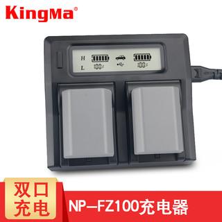 劲码 NP-FZ100电池充电器适用于索尼ILCE-9 A7R3 7RM3 A9 a7R4 A7M3 充电器