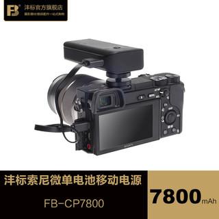 沣标索尼相机移动电源A6500 A7s2 a9 A7R3 A7m3 a9m2 a7m4微单外挂电池A6400 A6600 A6300 A7rm2大容量充电宝