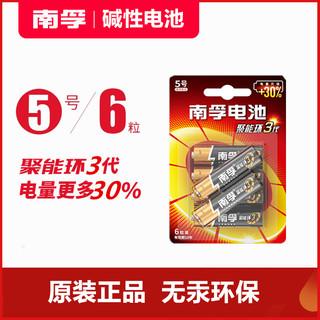 南孚碱性电池7号5号五号七号6粒儿童玩具AA电池AAA空调电视遥控器