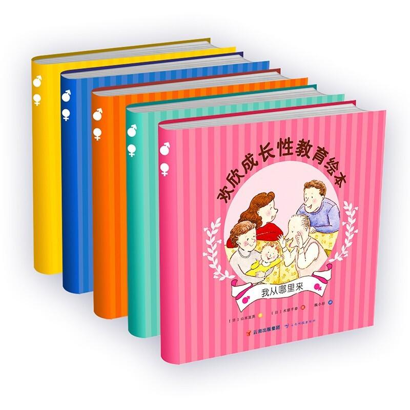《欢欣成长性教育绘本》(5册)