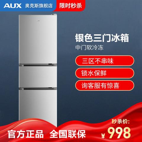 AUX 奥克斯 奥克斯(AUX)BCD-182K209L3 182升 三门冰箱 直冷节能静音保鲜电冰箱 银色