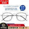 普莱斯pulais防蓝光近视眼镜架男防辐射眼睛框女平光配眼镜片5313 黑银 镜框+1.61防蓝光镜片(适用150-350度)