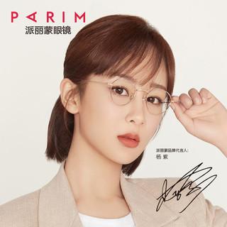 派丽蒙眼镜框(PARIM)眼镜框杨紫同款眼镜框全框镜架女小眼镜架纯钛眼镜架女超轻83608 83607砂黑框B1