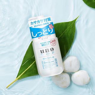 Shiseido资生堂 UNO吾诺男士多效调理三合一润肤乳(保湿型)160ML爽肤水 面部护肤保湿补水滋润