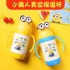 小黄人婴儿童不锈钢保温杯子便携带吸管手柄幼儿园宝宝小学生水杯 蓝色 350ml