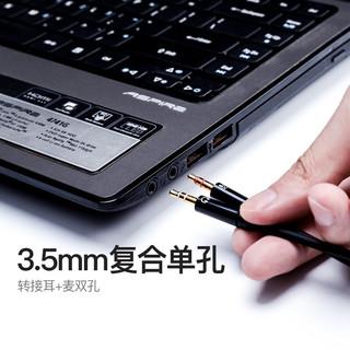 威迅(VENTION)耳机麦克风二合一转接线 电脑耳机转接线 3.5mm手机音频线一分二电脑耳机耳麦分线器BBTBY