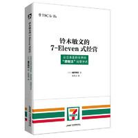 铃木敏文的7-Eleven式经营/书籍/管理/市场营销
