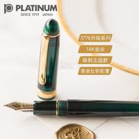 日本白金Platinum3776世纪钢笔14K金男士高档礼物送礼品PNB-10000/13000 桂冠绿(3776升级版) 0.38mm SF尖(细软)