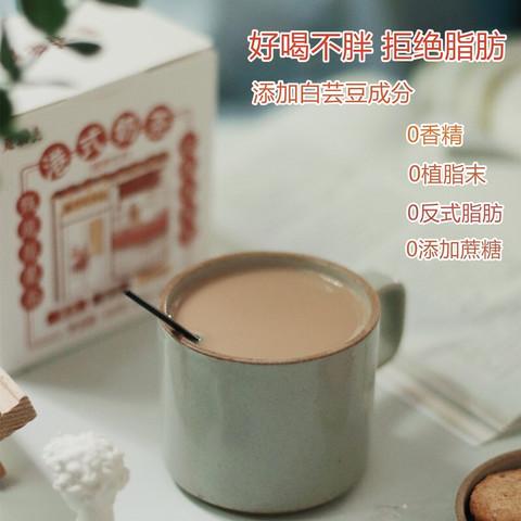磨功夫牛乳茶港式冲饮低脂红茶奶茶速溶代餐粉袋装果味冲泡热饮