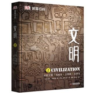 《DK探索百科:文明》(精装收藏版)