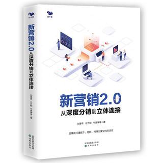 新营销2.0:从深度分销到立体连接