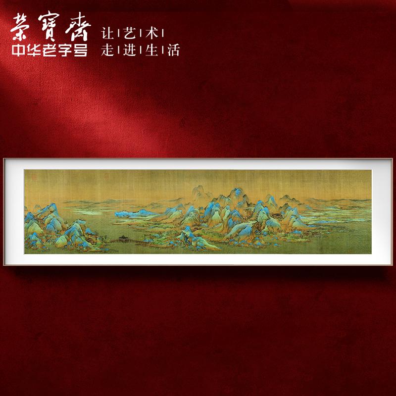 荣宝斋 王希孟 千里江山图 复刻画挂画 180*50cm 喷绘