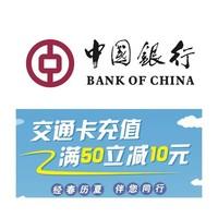 限上海地区 中国银行 借记卡交通卡充值