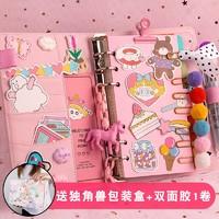 Kabaxiong 咔巴熊 A6少女心手账本 网红版套装 送独角兽包装盒+双面胶1卷
