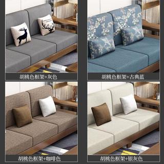 布雷尔 新中式胡桃木实木沙发布艺沙发组合现代简约 客厅家具套装