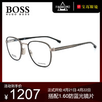 Hugo Boss 雨果博斯 HUGO BOSS镜架男士金属时尚潮流全框轻盈眼镜框可配近视镜片1048