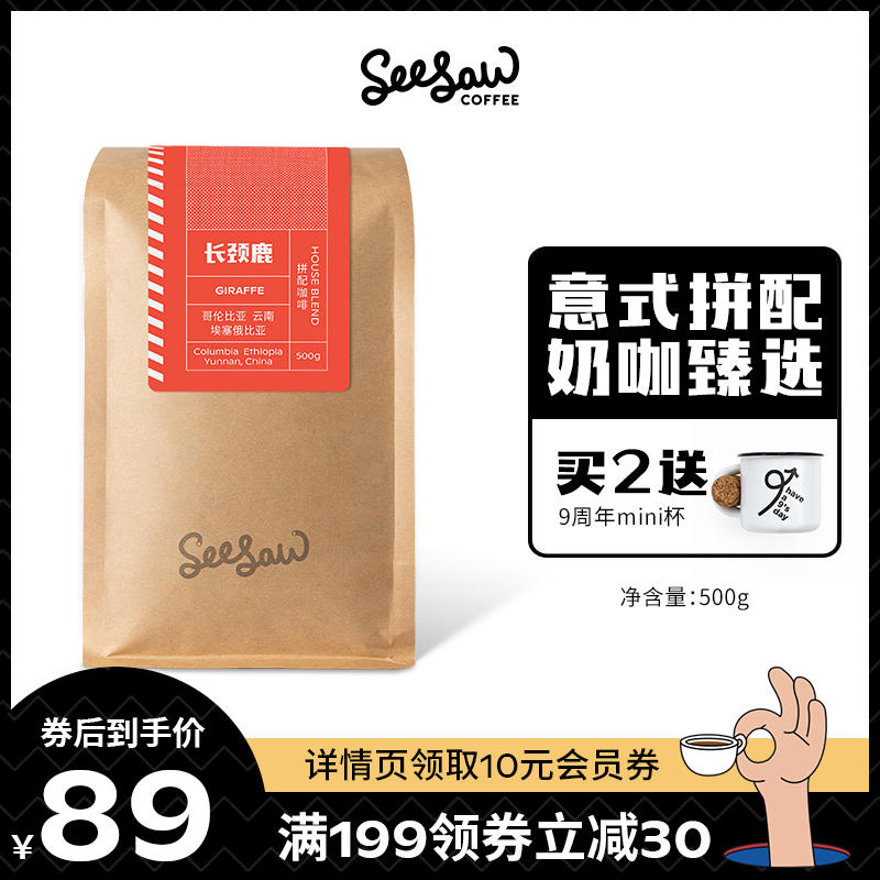 Seesaw咖啡豆云南意式拼配新鲜深度烘焙现磨长颈鹿无糖咖啡粉500g