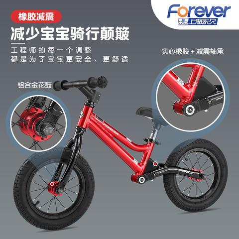 FOREVER 永久 永久平衡车儿童无脚踏2岁滑步车3-6岁宝宝溜溜自行滑行车千纳玩具