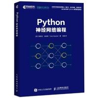 《Python神经网络编程》异步图书