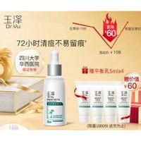 Dr.Yu 玉泽 清痘修护精华液 30ml(赠平衡乳5ml*4)