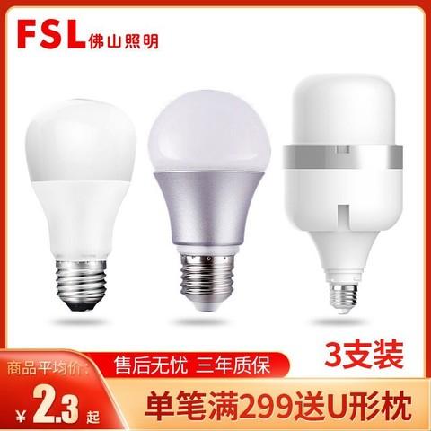 FSL 佛山照明 LED灯泡 E27灯头螺口球泡室内3w 一组3只 小球泡