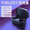EANE  无线蓝牙5.0耳机 LED三真显示升级版