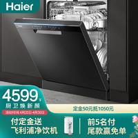 Haier 海尔 EYW131286BKDU1 独立式嵌入式洗碗机