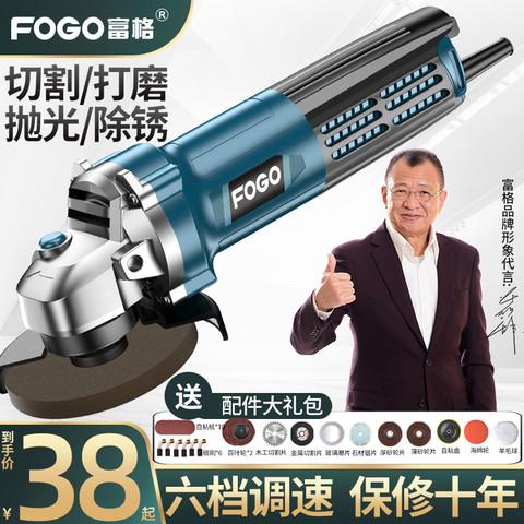 富格角磨机