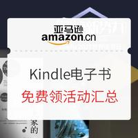 亚马逊中国 世界阅读日活动汇总 Kindle电子书