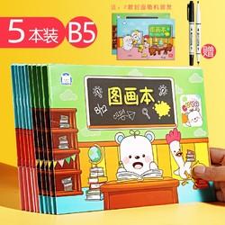 truecolor 真彩 B5 儿童图画本 5本装