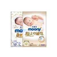 moony 皇家试用装nb2+极上试用装S2