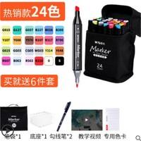 M&G 晨光 APMV0901 马克笔套装 24色 送6件礼