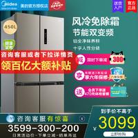 Midea 美的 美的450升十字对开门风冷无霜家用节能官方四门双开门变频电冰箱