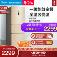 Midea 美的 美的258升冰箱家用小型三开门风冷无霜智能家电冰箱 一级能效变频 BCD-258WTPZM(E)