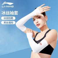 LI-NING 李宁 LBKQ604 男女款夏季防晒冰丝袖套