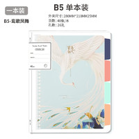 moran 墨苒 复古中国风笔记本 B5/40张 鸾歌凤舞