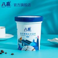 限地区、PLUS会员:BAXY 八喜  家庭装大桶装量贩装冰激凌   550g