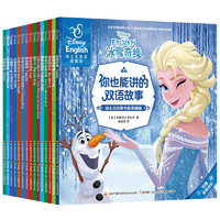 《迪士尼经典电影典藏版 你也能讲的双语故事》(套装共15册)