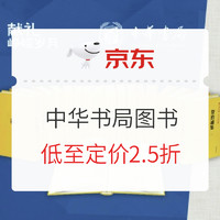促销活动、PLUS会员:京东 中华书局 自营图书