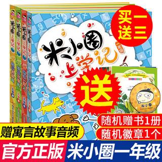 正版米小圈上学记一年级全套读1-2注音版小学生书籍读物儿童校园故事书6-7-8岁带拼音童话