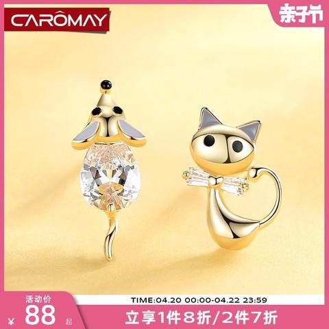 CAROMAY 老鼠爱猫925银耳钉女精致小巧不对称鼠年耳环耳坠ins简约气质耳饰