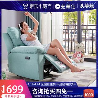 CHEERS 芝华仕 芝华仕布艺沙发 芝华士头等舱懒人功能沙发椅子 客厅家具单人沙发椅8908 蒂芬妮蓝 15天内发货
