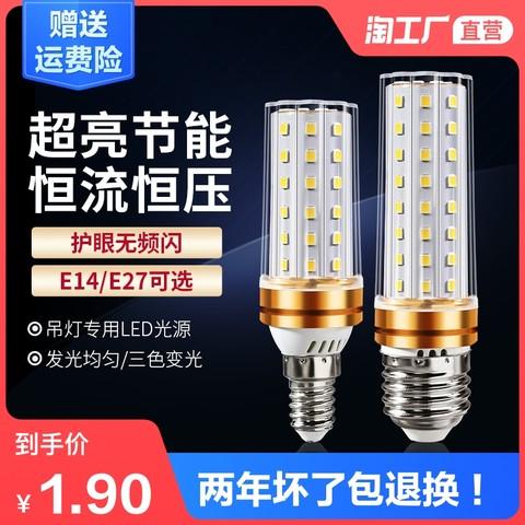 led灯泡三色变光e27e14小螺口12w玉米灯蜡烛泡家用节能吊灯泡照明